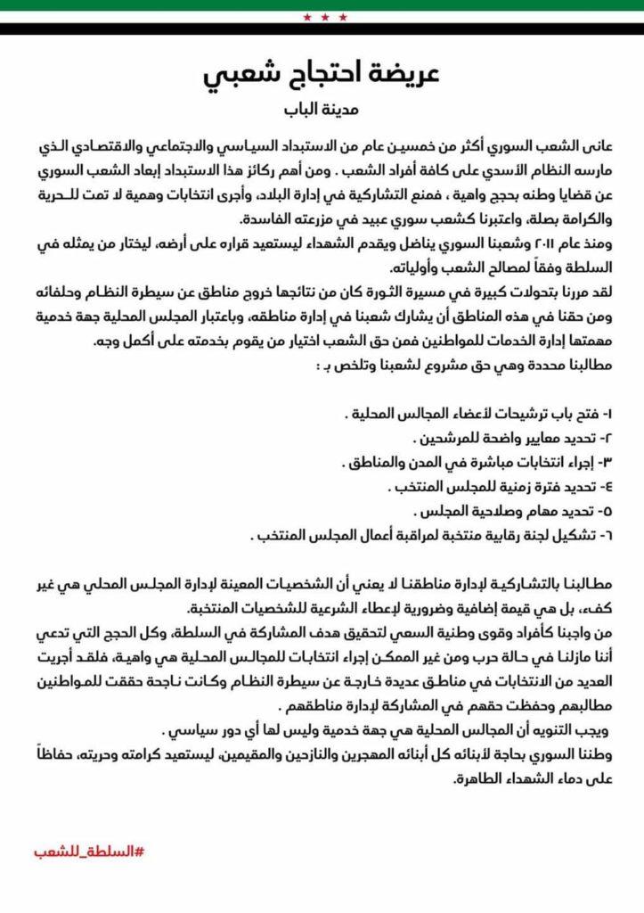 عريضة للمطالبة بانتخاب المجلس المحلي في مدينة الباب بدل تعيينه - 9 أيار 2020 (ناشطون)