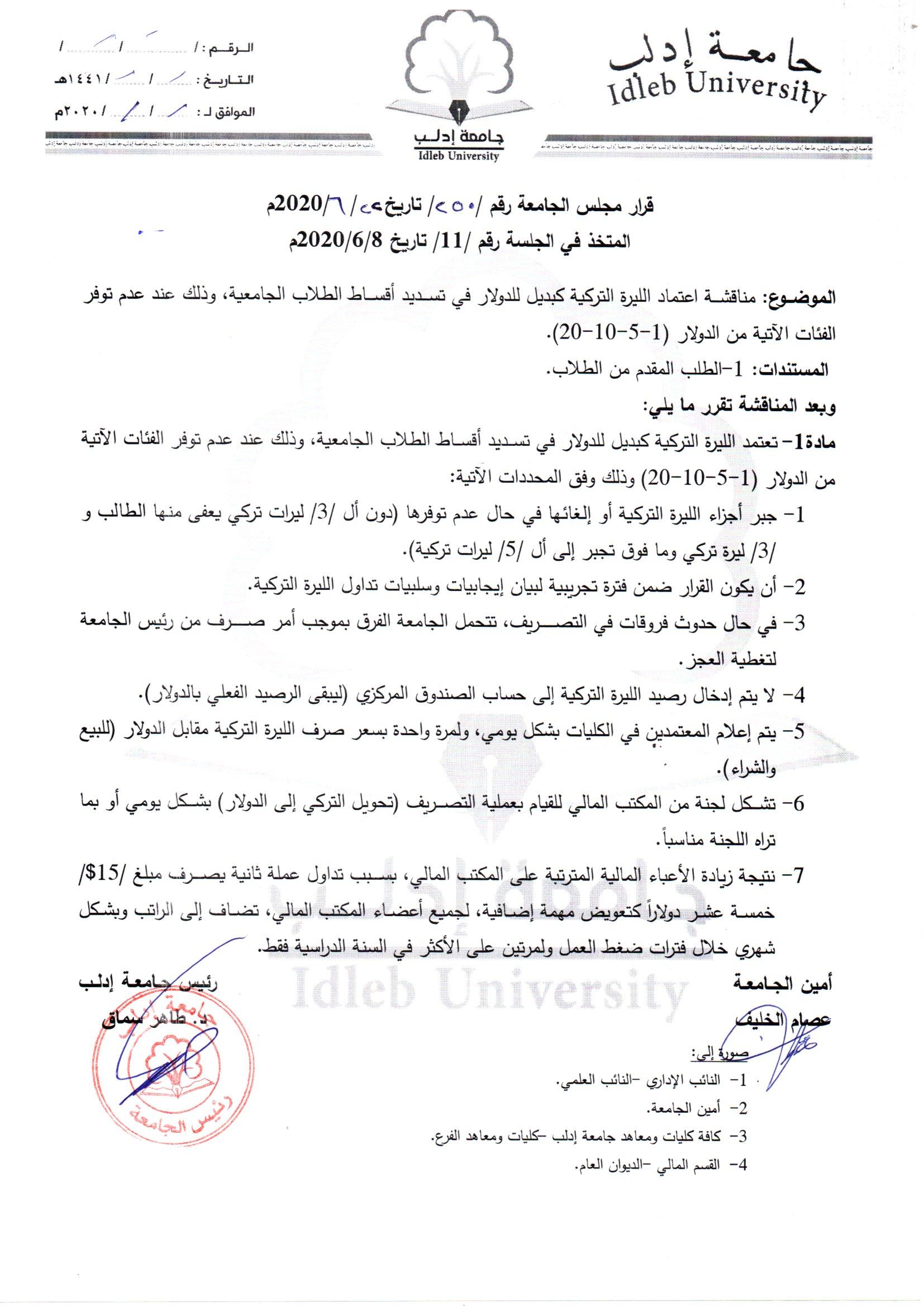 قرار مجلس إدارة جامعة إدلب لاعتماد الليرة التركية بدل الدولار الأمريكي لتسديد الأقساط الجامعية