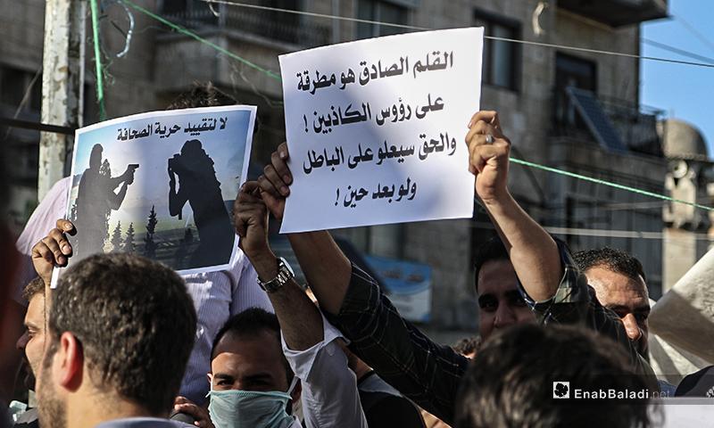 وقفة احتجاجية على الاعتداءات المتكررة من قبل الجهات العسكرية على الصحفيين والمصورين في الشمال السوري - 10 حزيران 2020 (عنب بلدي/ يوسف غريبي)