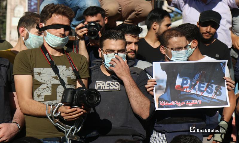 """وقفة احتجاجية لناشطين إعلاميين بمدينة إدلب ردًا على اعتداء عناصر من """"هيئة تحرير الشام"""" على زملائهم على طريق اللاذقية حلب - 10 من حزيران 2020 (عنب بلدي)"""