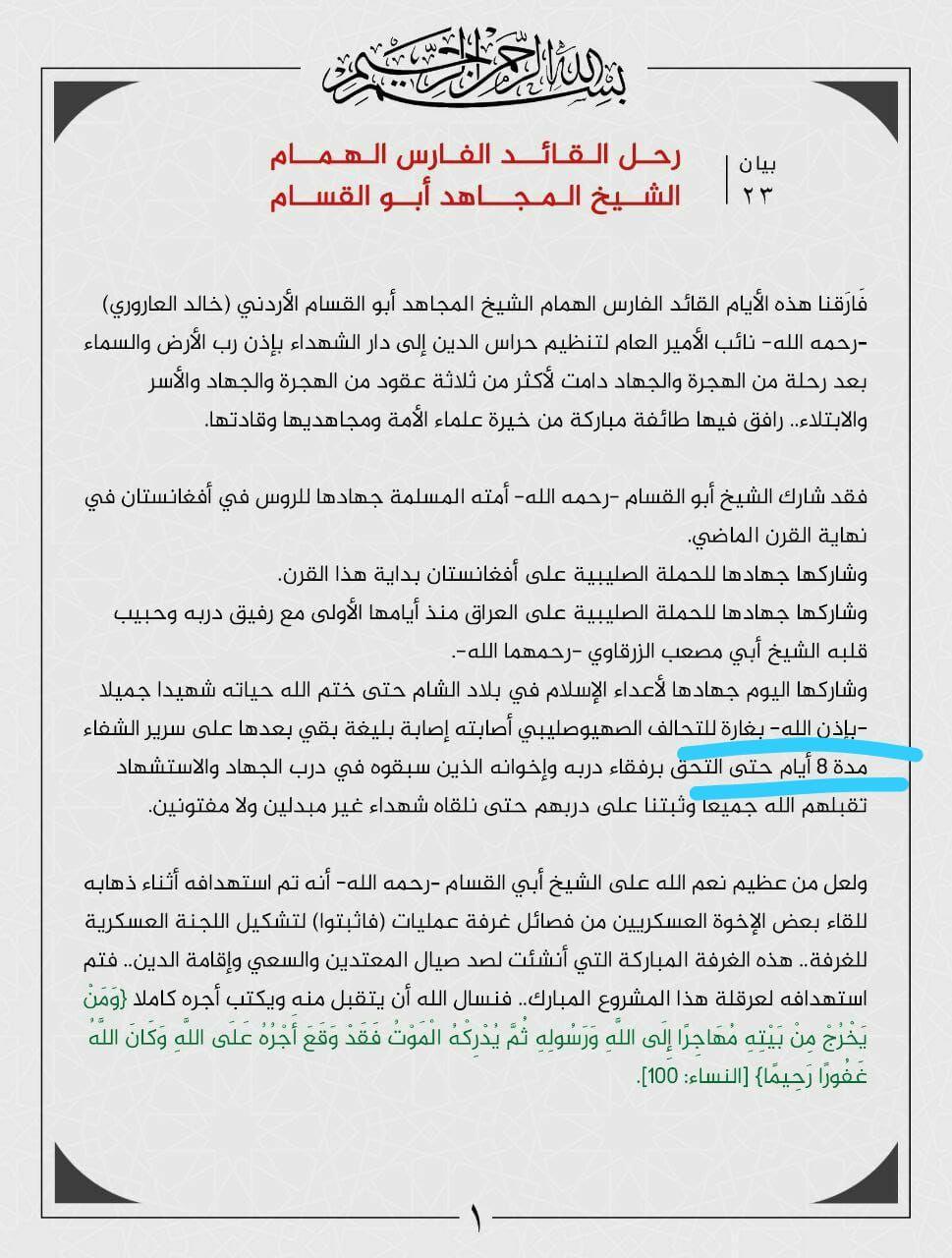 """بيان لتنظيم """"حراس الدين"""" ينعي فيه نائب قائده العام - 24\06\2020"""