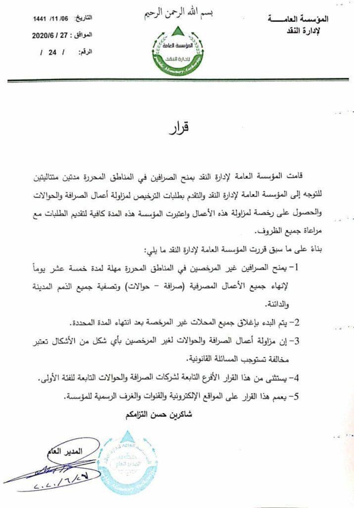 """القرار 23 من قبل """"إدارة النقد"""" الذي حددت فيه مهلة إغلاقها محلات الصرافة غير المرخصة- 27 من حزيران (قناة إدراة النقد على تلغرام)"""