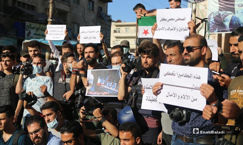 """وقفة احتجاجية لناشطين إعلاميين بمدينة إدلب ردًا على اعتداء عناصر من """"هيئة تحرير الشام"""" على زملائهم على طريق الـ""""M4"""". 10 من حزيران 2020 (عنب بلدي)"""