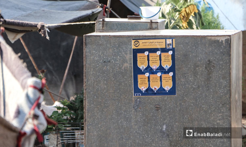 """ملصقات توعية للوقاية من فايروس """"كورونا"""" في مخيمات بلدة دابق شمال حلب - 12 من تموز 2020 (عنب بلدي / عبد السلام مجعان )"""