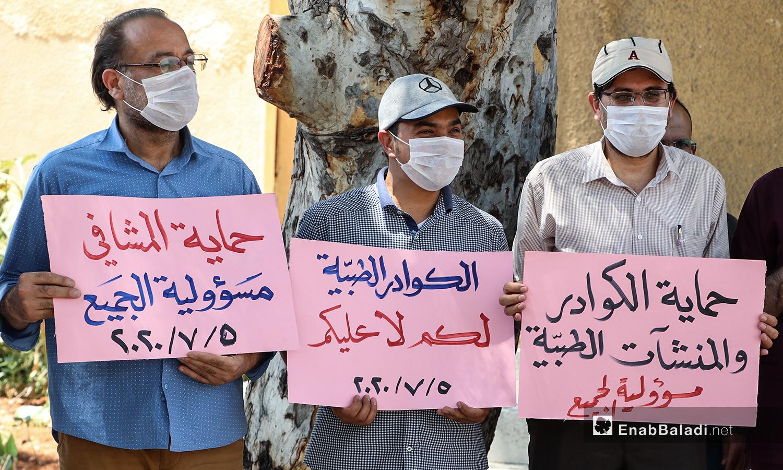 وقفة احتجاجية ضد لاعتداءات العكسرية على المراكز الطبية في مدينة الباب بريف حلب الشمالي - 5 من تموز 2020 (عنب بلدي/ عاصم الملحم)