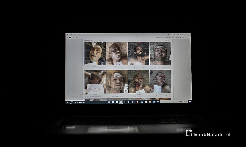 استعراض صور قيصر المسربة من سجون النظام السوري التي تظهر المعتقلين مقتولين إثر التعذيب داخل السجون - 13 من تموز 2020 (عنب بلدي / يوسف غريبي )