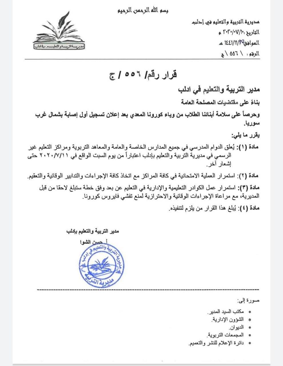 قرار مديرية التربية والتعليم في مدينة إدلب