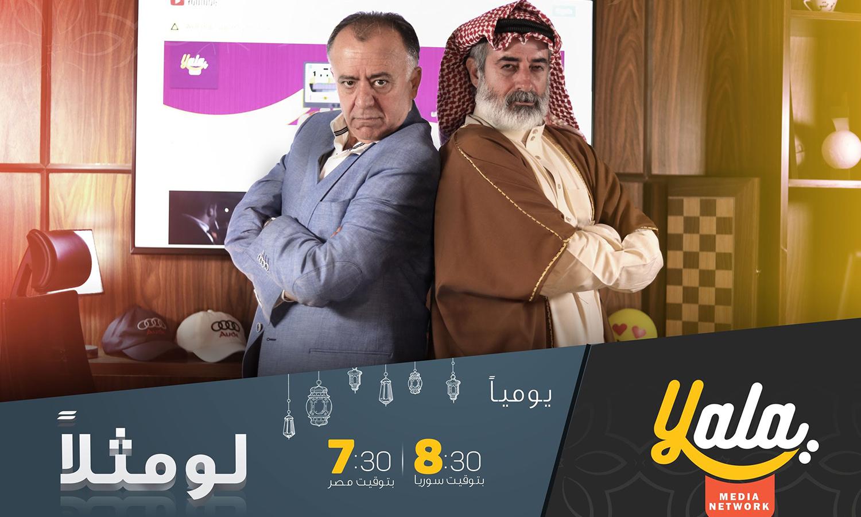 ترويج لمسلسلات رمضان من قبل شركة يالا على حسابها في فيس بوك - 24 نيسان 2020 (حساب الشركة على فيس بوك)