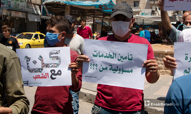 وقفة احتجاجية في ساحة الساعة بمدينة إدلب - 17 تموز 2020 (عنب بلدي/أنس الخولي)