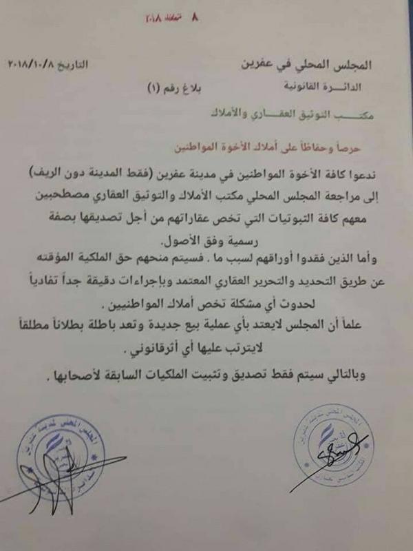 """بيان من """"المجلس المحلي في عفرين"""" لمراجعة """"مكتب التوثيق العقاري"""" من أجل تصديق الأوراق الثبوتية، مركز توثيق الانتهاكات في شمال سوريا، 2018."""
