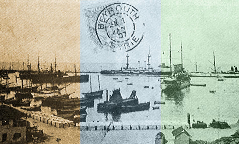 مرفأ بيروت قديمًا (تعديل عنب بلدي)