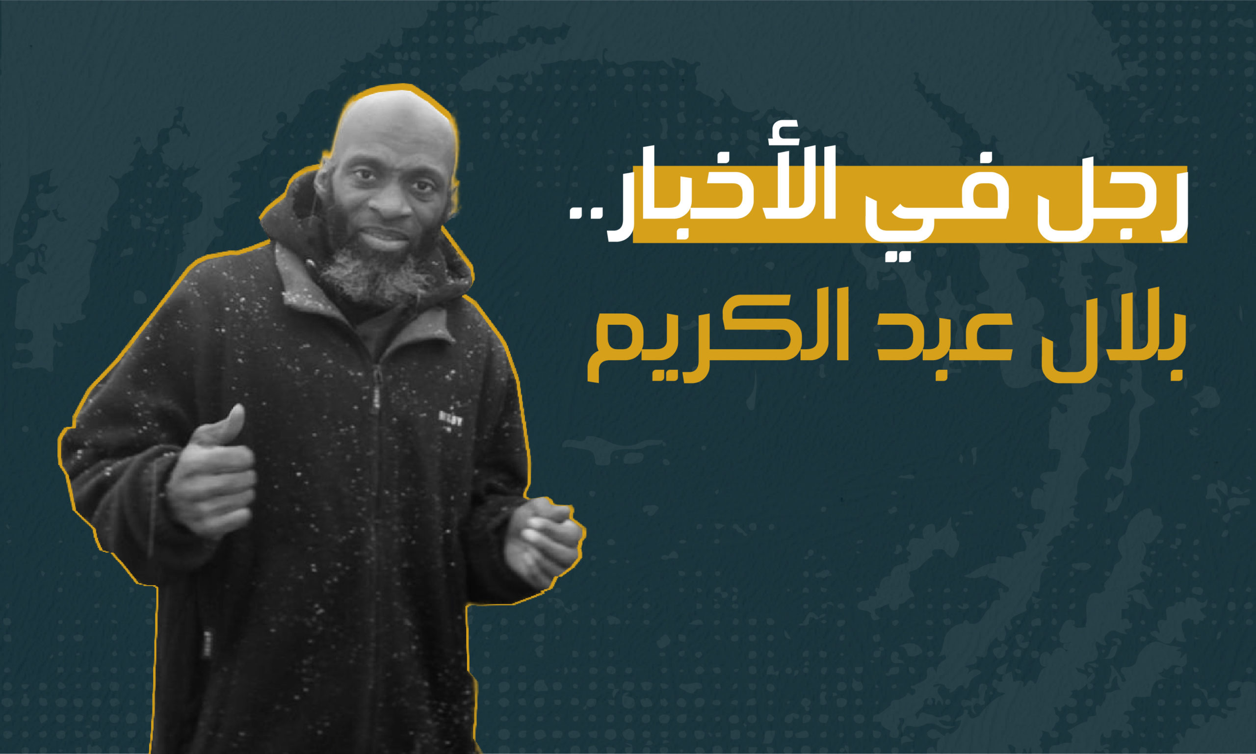 الصحفي الأمريكي، بلال عبد الكريم - 17 آب 2020 (تعديل عنب بلدي)