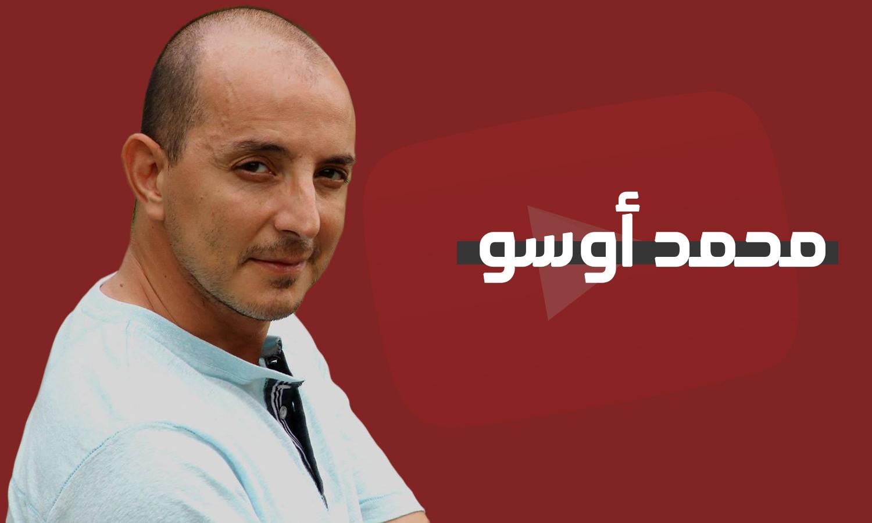 الممثل السوري محمد أوسو - (تعديل عنب بلدي)