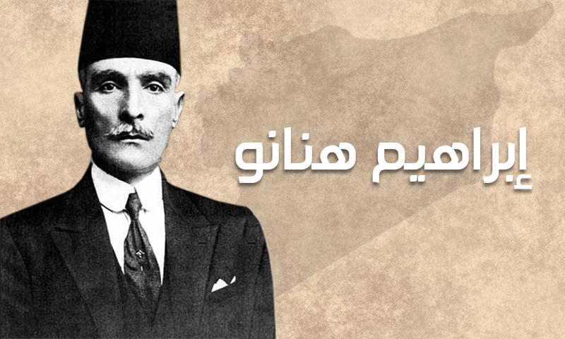 السياسي السوري إبراهيم هنانو - (تعديل عنب بلدي)