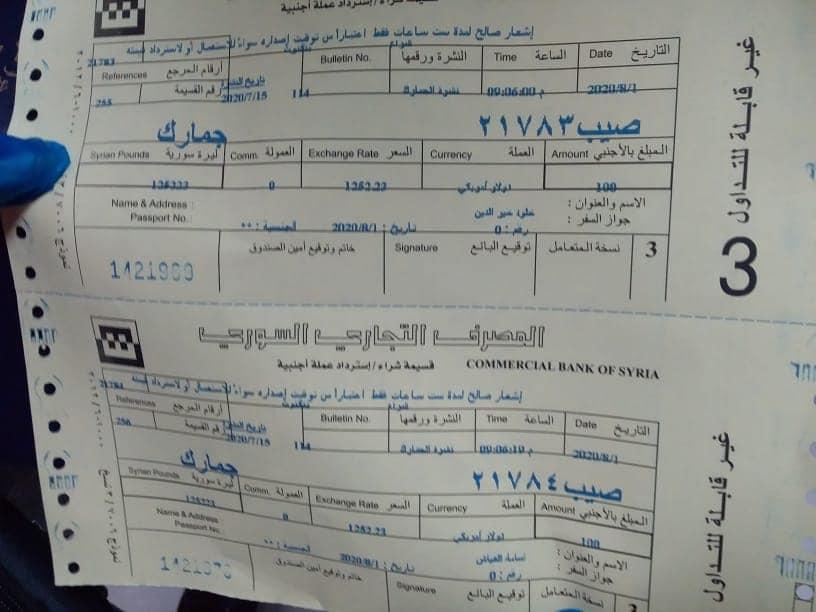 وصل صادر عن المصرف التجاري السوري يوضّح تصريف 100 دولار عند الحدود السورية للبنانية