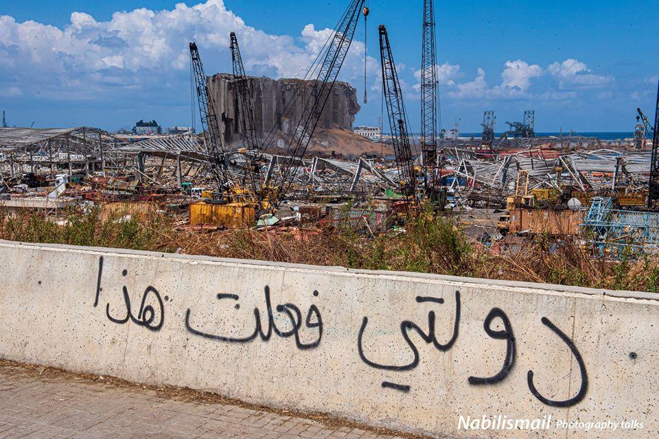 شعارات كتبها الناس على جدار المرفأ المطل على موقع الإنفجار