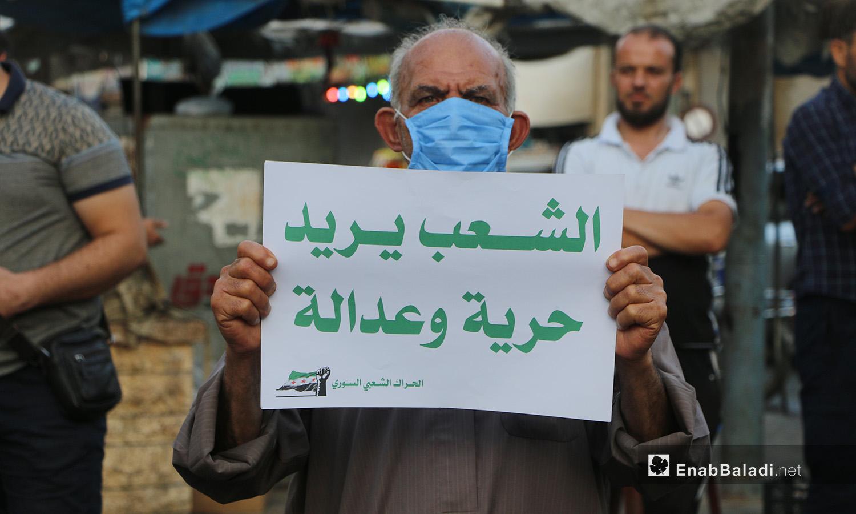 وقفة في مدينة إدلب احتجاجًا على ارتفاع أسعار المحروقات وغلاء المعيشة - 4 آب 2020 (عنب بلدي/أنس الخولي)