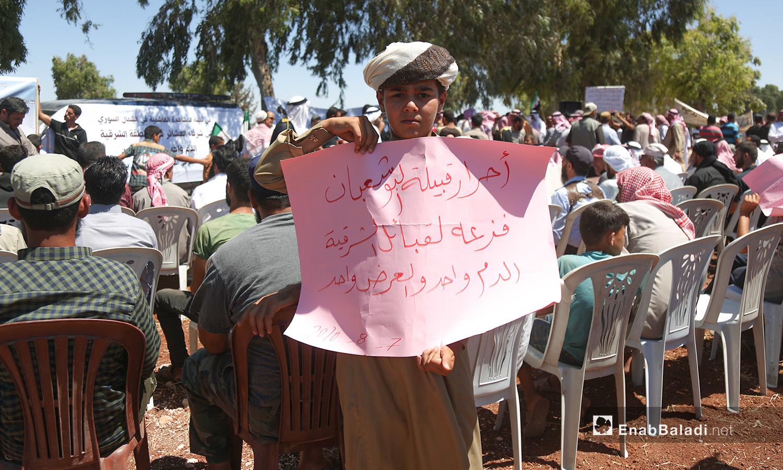 وقفة في بلدة سرمدا بريف إدلب تضامنًا مع عشائر المنطقة الشرقية واحتجاجًا على عمليات الاغتيال التي طالت عددًا من شيوخها - 7 آب 2020 (عنب بلدي/يوسف غريبي)