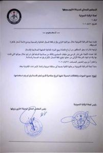 تعميم من المجلس المحلي لمدينة أخترين شمالي حلب