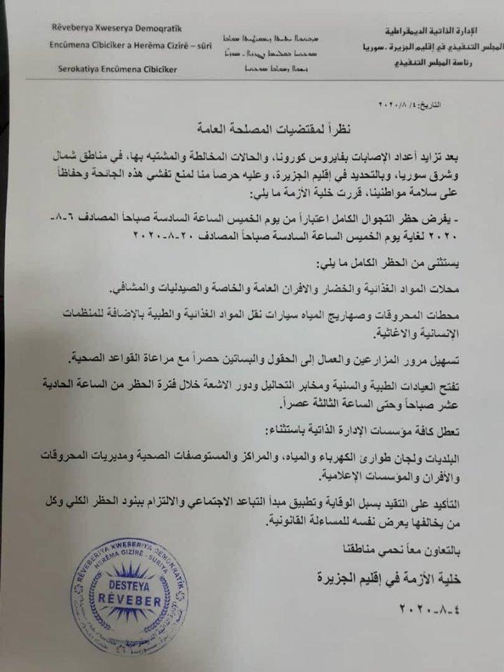 """بيان من """"الإدارة الذاتية"""" العاملة في شمال وشرقي سوريا بفرض حظر التجول في المنطقة - (رووداو)"""