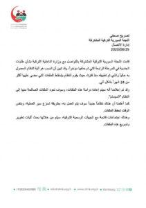 بيان اللجنة السورية التركية المشتركة حول إسقاط ملفات التجنيس 25 من آب 2020 (فيس بوك)
