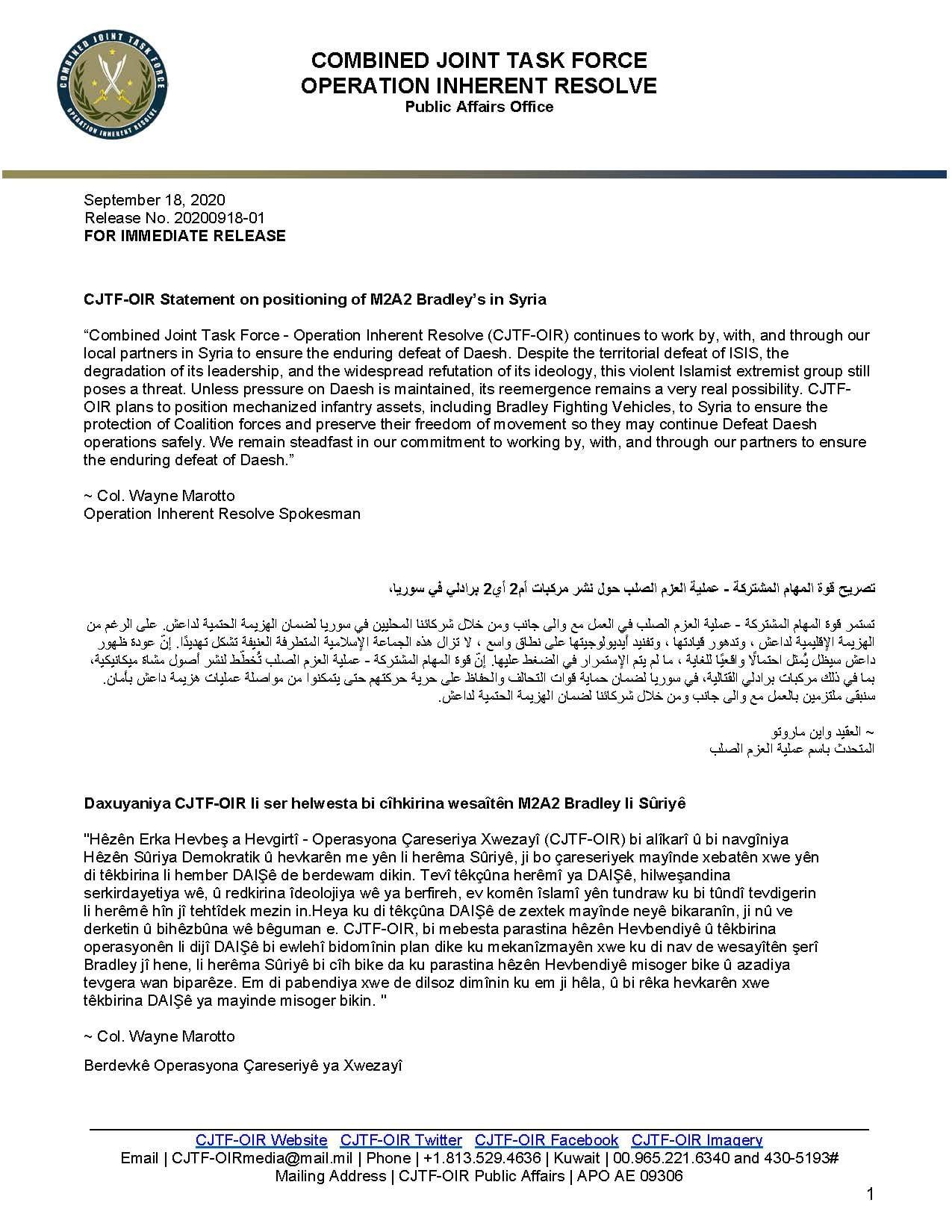 بيان قوات التحالف 19 من أيلول 2020 (الصفحة الرسمية للتحالف في فيس بوك)