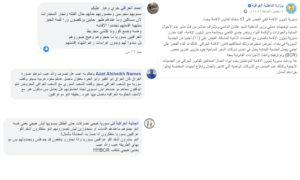 تعليقات على منشور وزارة الداخلية العراقية