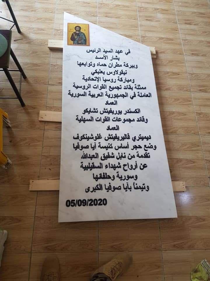 تدشين كنيسة آيا صوفيا في السقيلبية 5 من أيلول 2020 (الوطن)