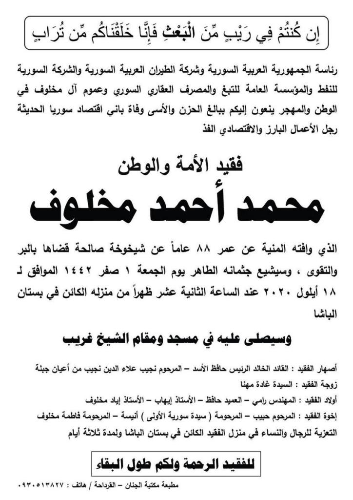 نعوة تنتشر في مواقع التواصل الاجتماعي لمحمد أحمد مخلوف