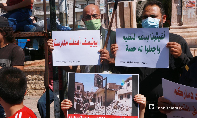 احتج الناشطون في إدلب على قصف النظام وحلفائه للمدارس في شمال غربي سوريا - 25 أيلول 2020 (عنب بلدي/ أنس الخولي)