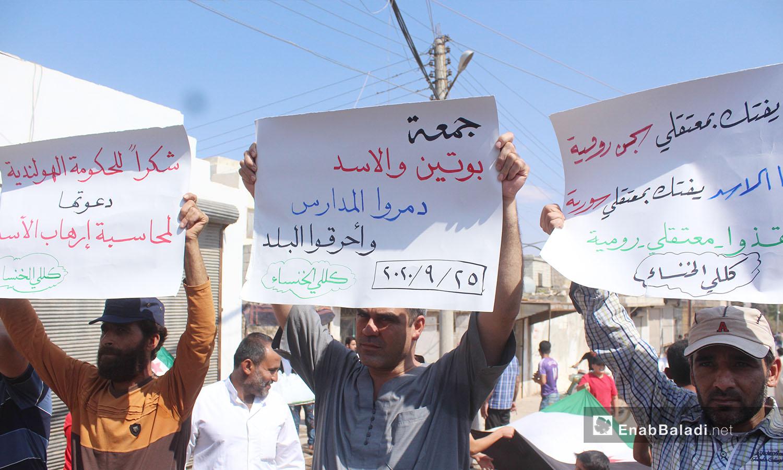 """حملت المظاهرة اسم """"جمعة بوتين والأسد دمروا المدارس وأحرقوا البلد"""" - 25 أيلول 2020 (عنب بلدي/ إياد عبد الجواد)"""