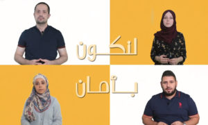 لقطة من الفيديو الترويجي لحملة لنكون بأمان (صفحة المبادرة السورية في فيس بوك)