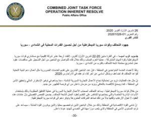 """بيان منشور من خلال قوة المهام المشتركة في عملية """"العزم الصلب"""" العسكرية في 26 من تشرين الأول 2020"""