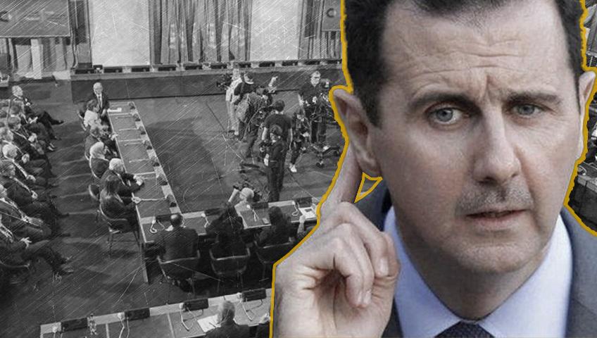اللجنة الدستورية وبشار الأسد (تعديل عنب بلدي)