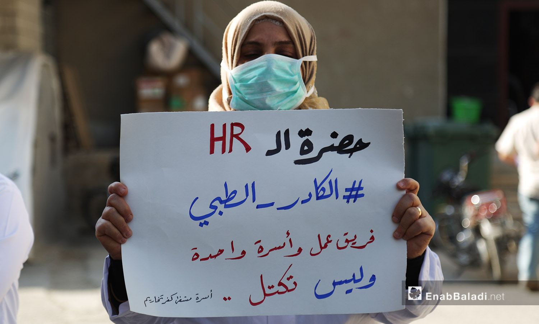 امرأة تحمل لافتة بوقفة احتجاجية بكفرتخاريم بريف أدلب -11 تشرين الأول 2020 (عنب بلدي /يوسف غريبي)