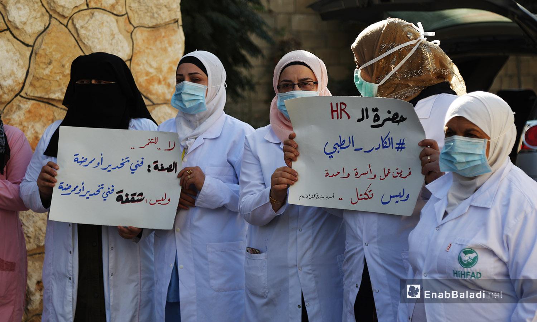 نساء يحملن لافتات بوقفة احتجاجية بكفرتخاريم بريف أدلب -11 تشرين الأول 2020 (عنب بلدي /يوسف غريبي)