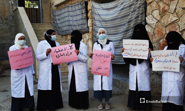 الكادر الطبي النسائي يحمل لافتات للمطالبة بإجازة الأمومة  -11 تشرين الأول 2020 (عنب بلدي /يوسف الغريبي)