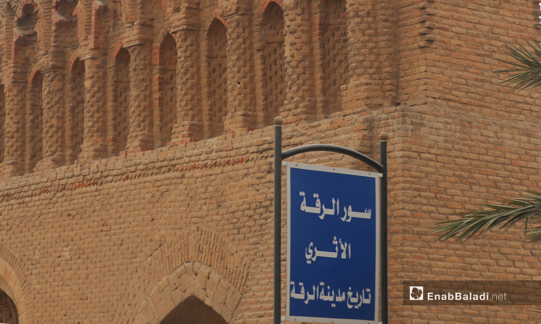 سوق الرقة الأثري - أيلول 2020 (عنب بلدي/ عبد العزيز الصالح)
