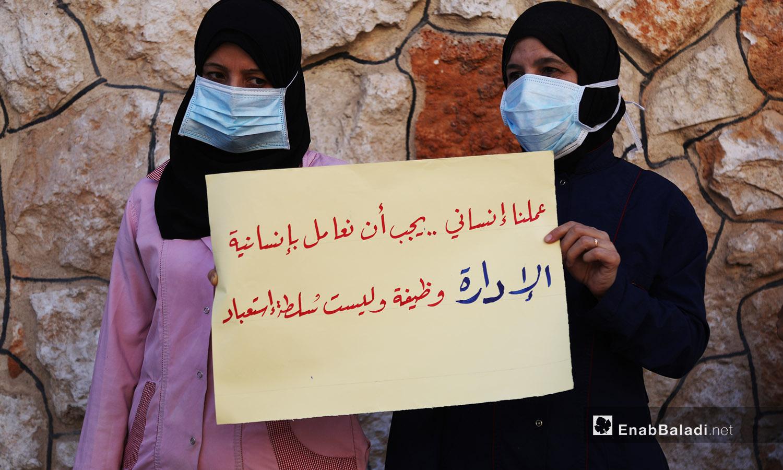 نساء يحملن لافتة ويطالبن بالمعاملة الأنسانية من قبل المنظمة الداعمة بريف أدلب -11 تشرين الأول 2020 (عنب بلدي /يوسف غريبي)