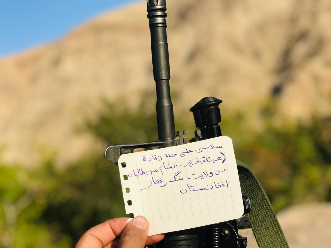 """رسائل من مقاتلي طالبان إلى """"هيئة تحرير الشام"""""""