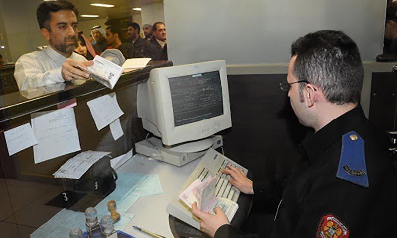فرع الهجرة والجوازات في دمشق (وزارة الداخلية السورية)