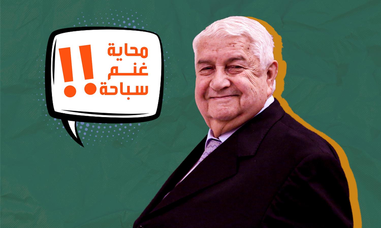 وزير الخارجية السوري وليد المعلم (عنب بلدي)