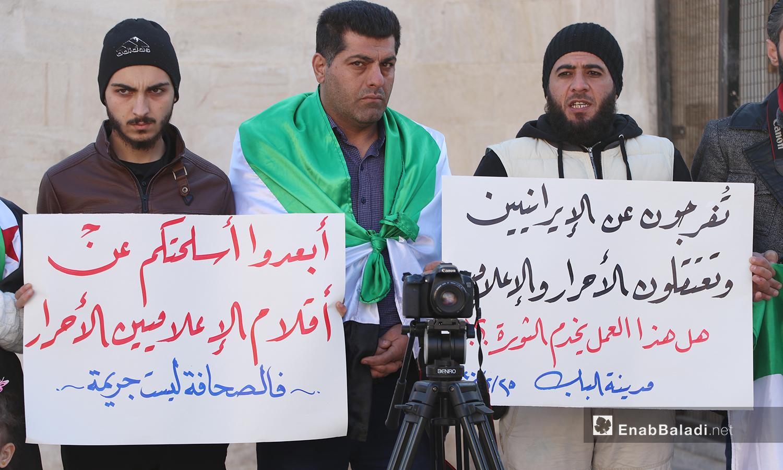 إعلاميون وناشطون يقفون تضامنًا ضد اعتقال الصحفي مصطفى عبد الفتاح الحسين لدى هيئة تحرير الشام  -25 كانون الأول 2020 (عنب بلدي /عاصم المحلم)