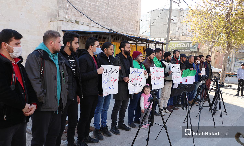 إعلاميون وناشطون يقفون تضامنًا ضد اعتقال الصحفي مصطفى عبد الفتاح الحسين لدى هيئة تحرير الشام  -25 كانون الأول 2020(عنب بلدي /عاصم المحلم)