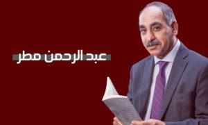 الأديب عبد الرحمن مطر (تعديل عنب بلدي)