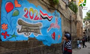 رسم جرافيتي على جدران دمشق - 27 كانون الاول 2020 (محافظة دمشق/ فيس بوك)