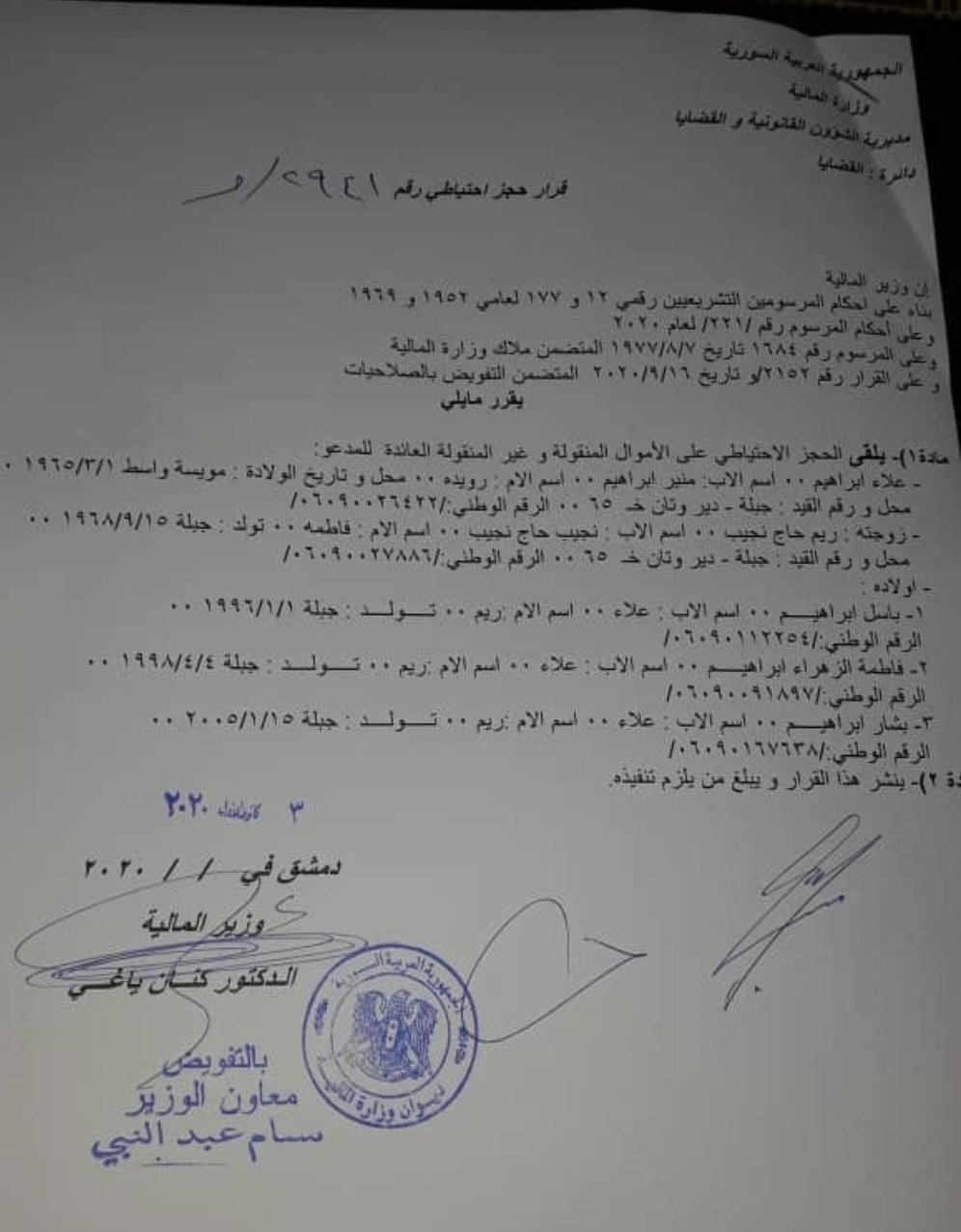 بيان لوزارة المالية السورية بإلقاء الحجز الاحتياطي على أموال محافظ دمشق السابق علاء منير إبراهيم وعائلته