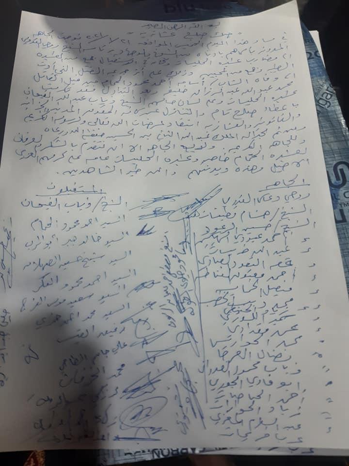 صك صلح بين عشيرتي الفيحان والجليسات في الأردن - 23 كانون الثاني 2021 (عنب بلدي)
