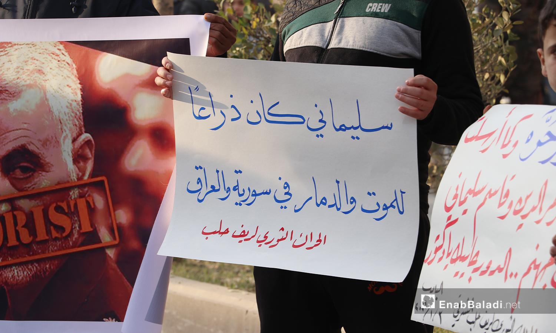 قفة قام بها ناشطو  في ذكرى مقتل سليماني في مدينة الباب -3 كانون الثاني 2021 (عنب بلدي / عاصم ملحم)