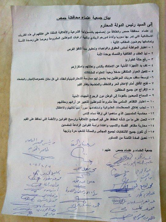 بيان علماء حمص - 9 نيسان 2011 (موقع رابطة العلماء السوريين)